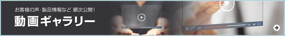 お客様の声・製品情報など 順次公開! 動画ギャラリー