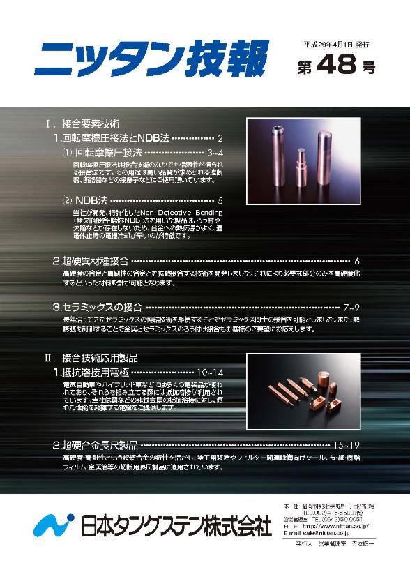 第48号 接合要素技術とその応用製品