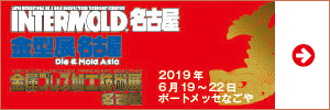 INTERMOLD名古屋2019 出展のご案内
